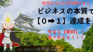 【無料】30日で15万円稼げるマニュアル!今だけ【無料で】総額100万円以上のビジネスノウハウがゲットできるぞ!急げ!!