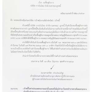 タイ航空 倒産の影響