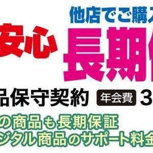 テレビ修理代1.5万円が無料!ヤマダTHE安心 家電量販店延長保証