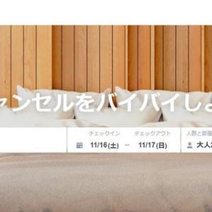 2,222円!軽井沢マリオットが爆安!Cansell紹介クーポンで千円引き