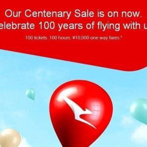 シドニーまで片道1万円!カンタス航空100周年記念セール