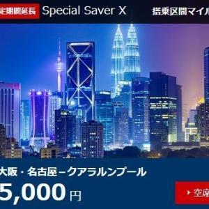 実質11.3万円!JALクアラルンプール行きビジネスクラス&石垣往復でウマー