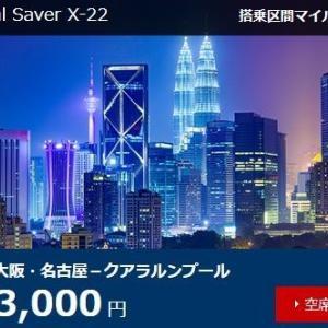 実質10.2万円!JALクアラルンプール行きビジネスクラス&石垣往復でウマー