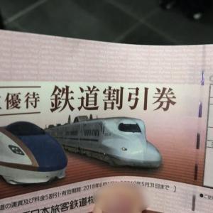 【グリーン車半額!】JR西日本株主優待券 途中下車可!上越妙高-博多は17,860円!