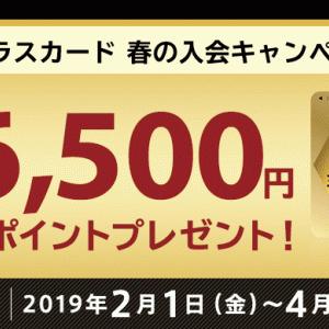 【びゅう商品券3.7万円!普通列車グリーン券10枚】VIEWビューゴールドプラスカード