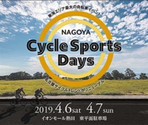 名古屋サイクルスポーツデイズへ行ってきた!