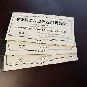 プレミアム商品券を購入しました。