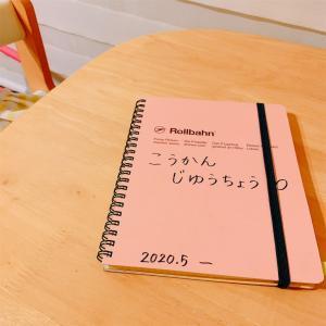 ついに開かれた、大切なノート。その理由とは...