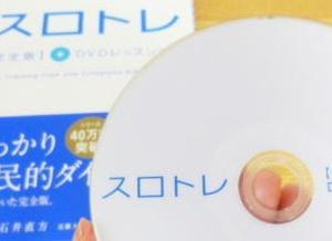 DVD付きブックを買って「スロトレ」始めました!