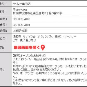ラ・ムー亀田店 オープン日決定!!