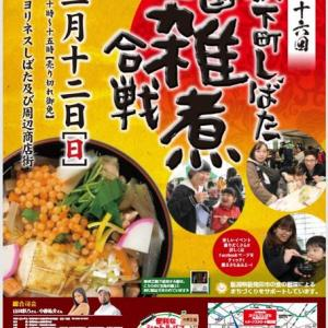 週末イベント【in新潟】