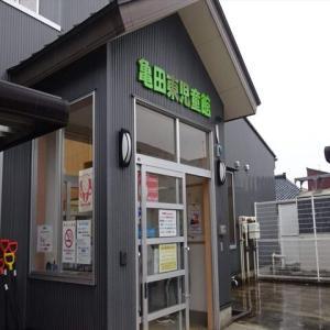 亀田東児童館「ふゆまつり」2020