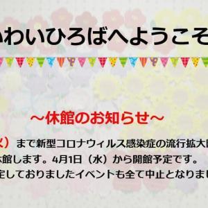 新潟市内の児童館の一部が4月1日から再開予定