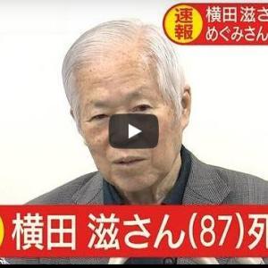 横田めぐみさんのお父さんが死去