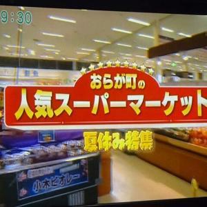 夏休み8日目 人気のスーパーマーケット