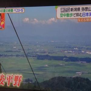 日本の夏の絶景 第二位