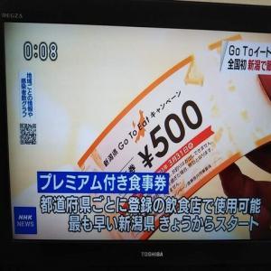 GOTOイートプレミアム商品券