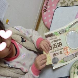 百万円のおやつ (゚Д゚≡゚д゚)エッ!?