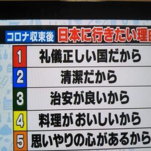 平和国 日本