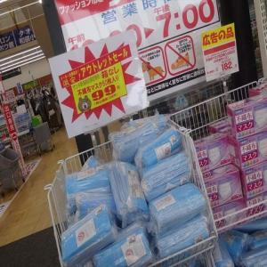 マスクがついに50枚で99円!!