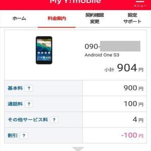 8月のY!mobile利用料金