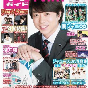 翔ちゃん表紙!「月刊TVガイド2019年11月号」