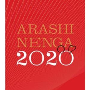 2020年も嵐年賀状!!!!!