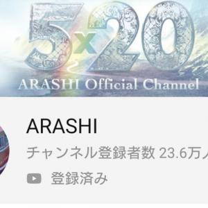 嵐さんYoutube公式チャンネル開設\(^o^)/
