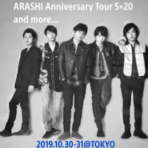 ARASHI Anniversary Tour 5×20 @東京2日目