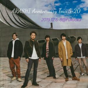 ARASHI Anniversary Tour 5×20…and more@福岡初日