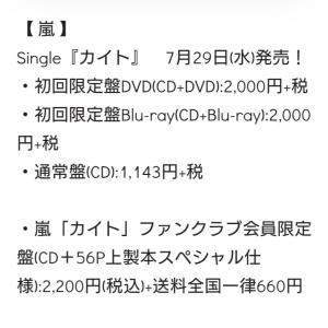 嵐さん通算58枚目シングル「カイト」7/29リリース決定!