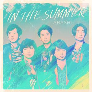 嵐さんデジタルシングル「IN THE SUMMER」24日0:00リリース決定!