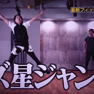 櫻井翔「最新フィットネス」へ行く!