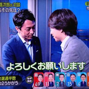 進次郎さんご結婚おめでとうございます♪