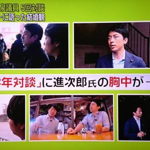 「同い年の独身同士」小泉進次郎×櫻井翔