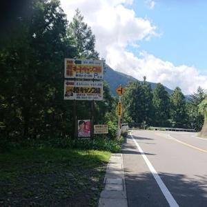 道志の椿荘オートキャンプ場でソロキャンプ♪(キャンプ場へGo!)