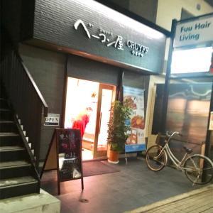 【オープン】ベーコン屋CRUYFF(クライフ)@小田急相模原