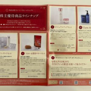 化粧品優待と12月権取得銘柄