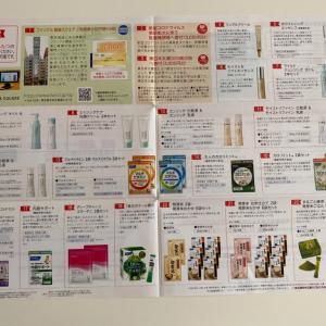 ファンケル・近鉄優待とKDDIの株主アンケート