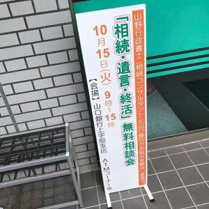 山口銀行コラボ無料相談会無事終了~