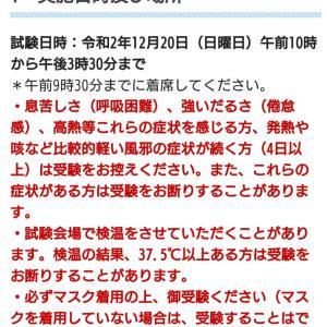 令和2年度 東京都の登録販売者試験について!!