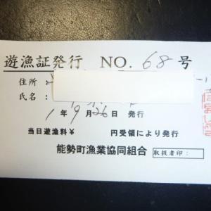 令和元年 27回目の鮎釣り 大阪 能勢川釣行記