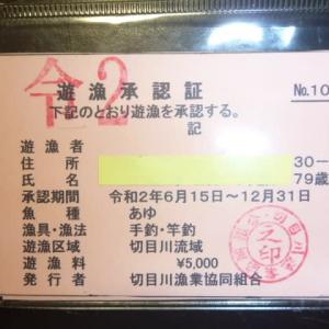 今年も、和歌山県内水面漁業協同組合連合会様より 切目川遊漁承認証を、頂きました。