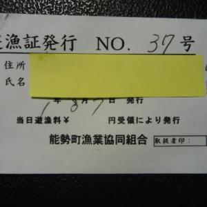 令和元年 19回目の鮎釣り 大阪 能勢川釣行記録