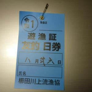 令和元年 22回目の鮎釣り 三重県櫛田川上流2回目の釣行記録