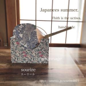日本の夏に、涼しげなオリジナルなうちわで楽しむ。