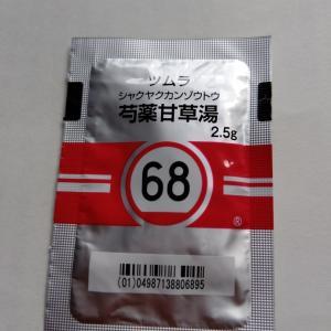 2021/01/18(月)の透析   &  芍薬甘草湯(ツムラ68)
