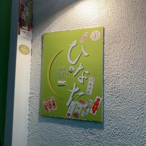 呑みの〆は壹銭洋食