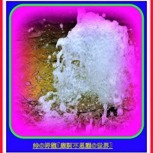 👼🐉《原爆ドーム》眼差しの【精霊】大噴水に出現❢❢