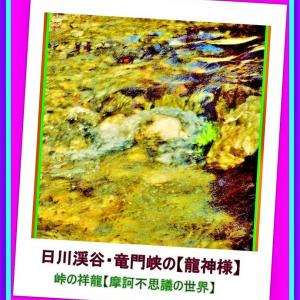 👼🐉〖竜門峡〗にカラフルな【龍神様】出現❢❢